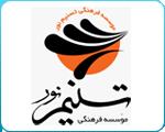 موسسه فرهنگی تسنیم نور
