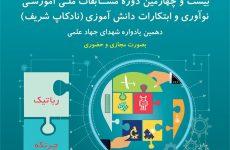 بیست و چهارمین دوره مسابقات نادکاپ شریف (مجازی و حضوری)
